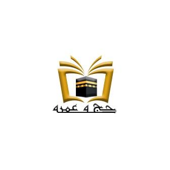 /hajj-and-umrah-trips-logo_154711.png